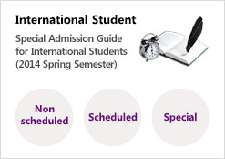 International Student : Special Admission Guide for International Students(2014 Spring Semester), non scheduled, scheduled, special
