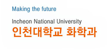 Making the future Incheon National University 인천대학교 화학과