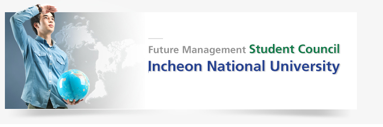 Future Management Student Council Incheon National University