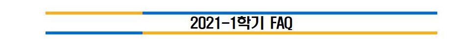 2021-1학기FAQ